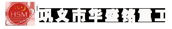 华盛铭logo